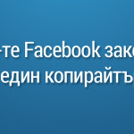 законите на Facebook